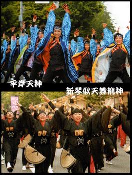ヨサコイ_平岸新琴似 のコピー.jpg